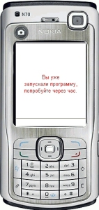 20090507_sms_warningmessage1