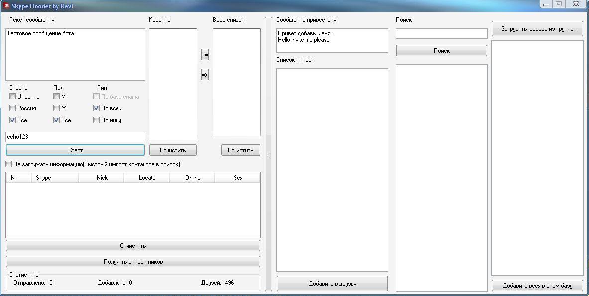 skype spammer download