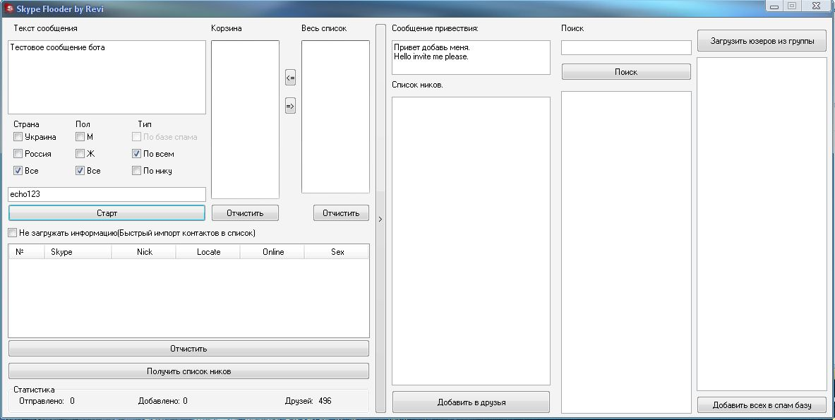 Skype_spamming_tool_latest_version