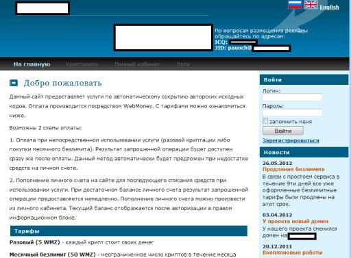 Paunch_Black_Hole_Exploit_Kit_Advertising_05