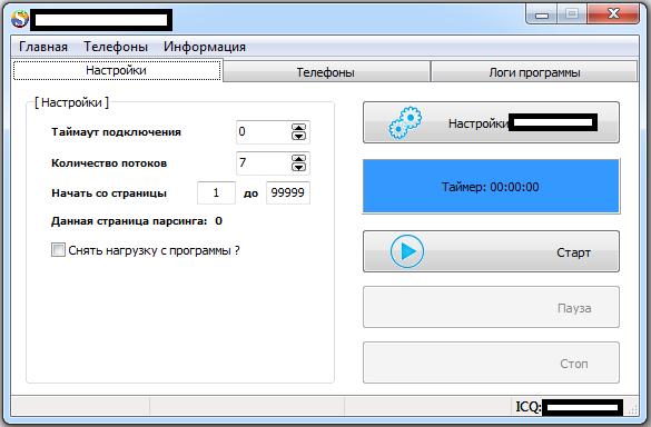 Spammers Release DIY Phone Number Harvesting Tool | Webroot