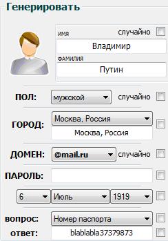 DIY_Russian_Email_Account_Registration_Tool_CAPTCHA_05
