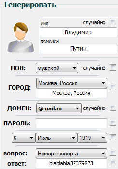 DIY_Russian_Email_Account_Registration_Tool_CAPTCHA_05