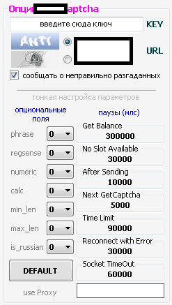 CAPTCHA-solving Russian email account registration tool