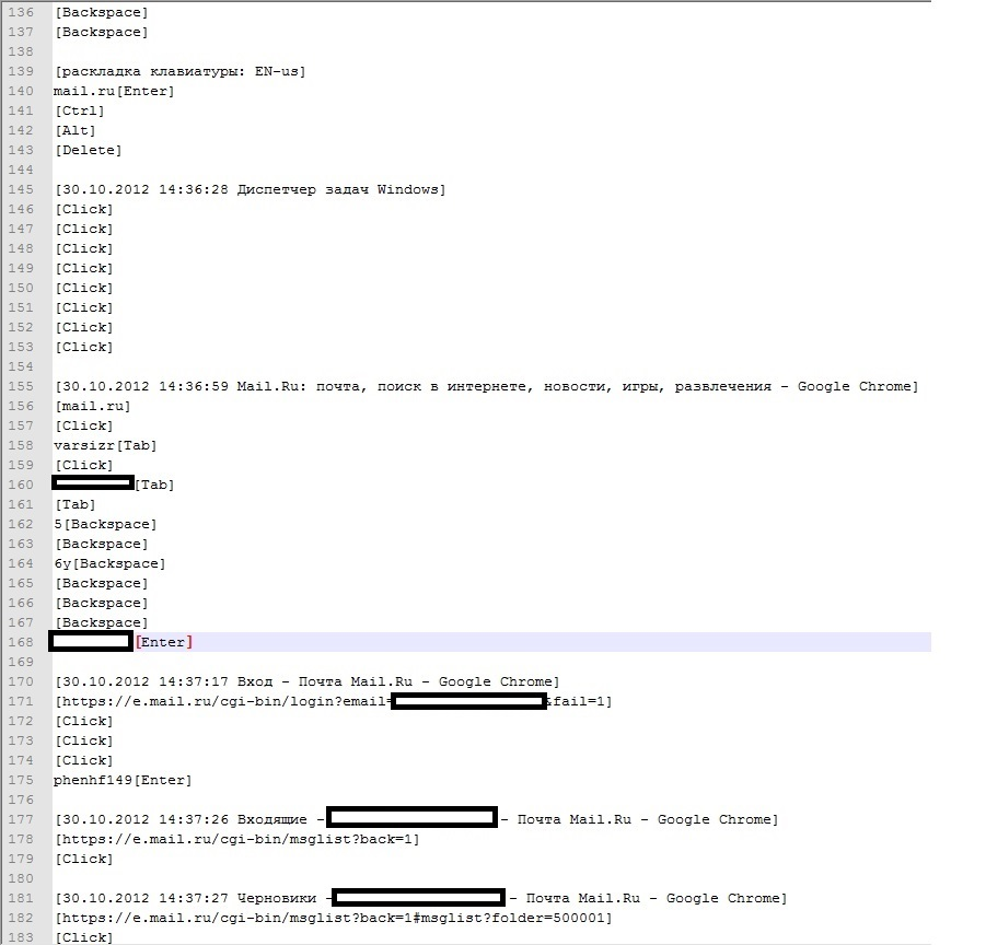 Private_Keylogger_2012_Cybercrime_02