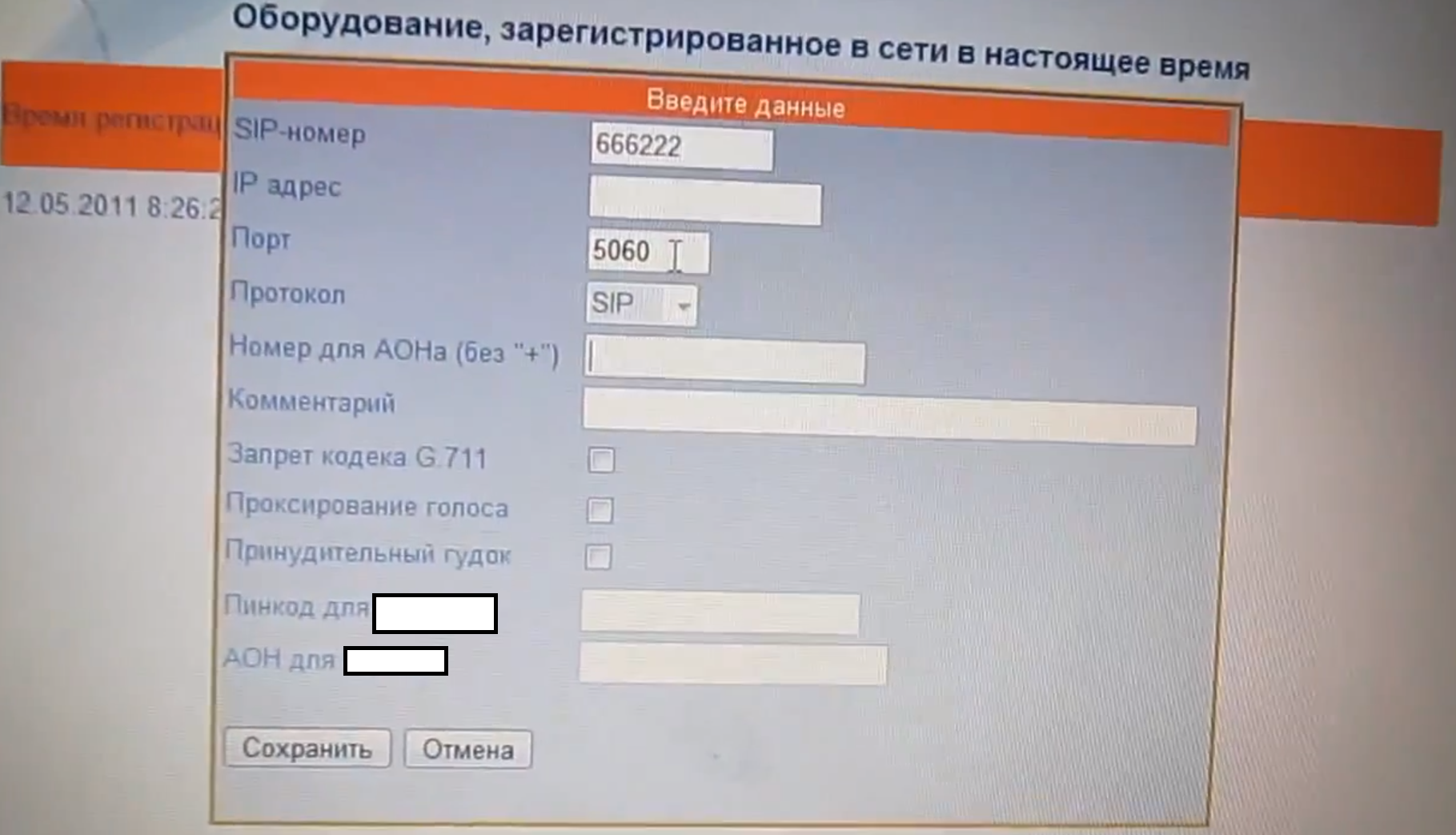 SIP_CallerID_SMS_API_Russian_Managed_Service
